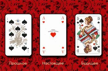 Разные расклады (для игральных карт) 3karty